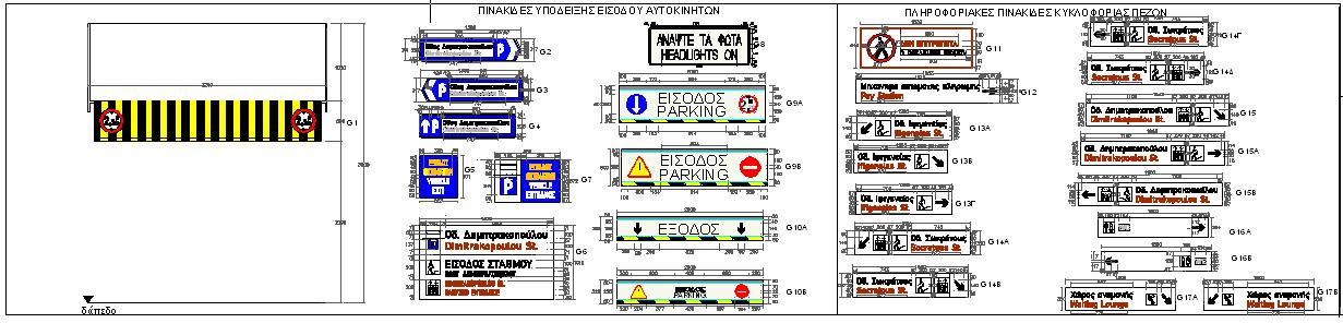 Κυκλοφοριακή μελέτη και μελέτη σήμανσης υπόγειου σταθμού αυτοκίνητων οδού Δημητρακοπούλου στη Καλλιθέα - Metropolitan Athens Park